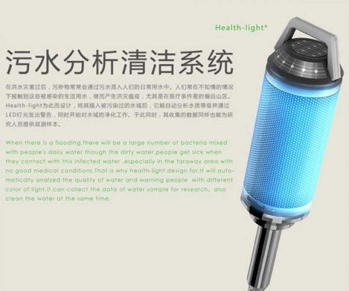 health_light2