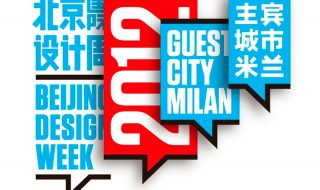 milan-beijing-design-week-2012