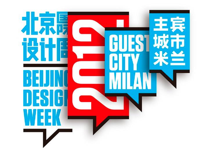 Milan-Beijing-diseño-semana-2012