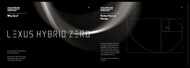 Lexus Hybrid Zéro Branding par Design Fièvre sociale Magazine 08