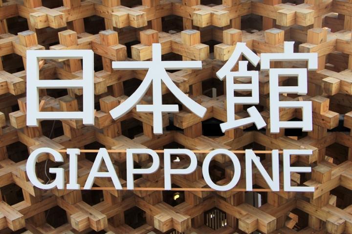 japan pavilion expo milan 2015 atsushi kitagawara teamlab nendo 03